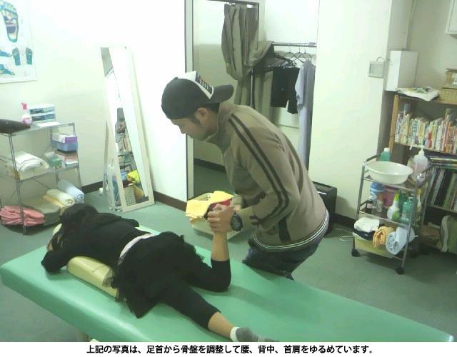 足首から骨盤を調整して腰、背中、首肩をゆるめています。