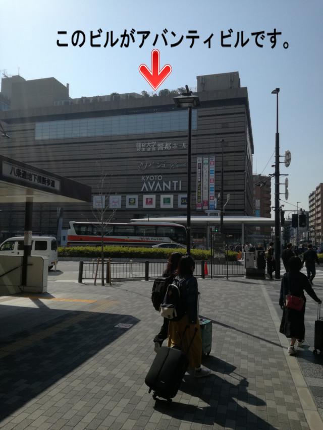 京都駅前、アバンティビルへ