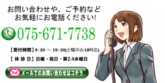 電話番号、メールのお問い合わせ。