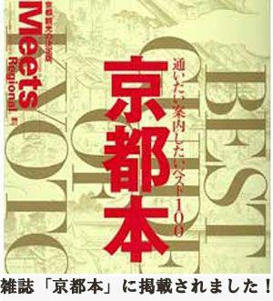 雑誌「京都本」に掲載されました。