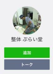 ぷらい堂のLINE画面。