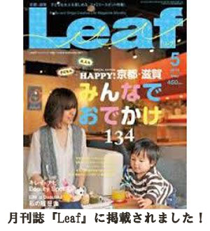 雑誌「Leaf」に掲載されました。