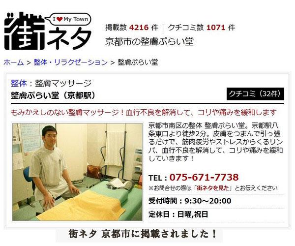 街ネタ京都市に掲載されました。